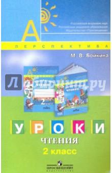 Уроки чтения. 2 класс. Книга для учителя - Марина Бойкина