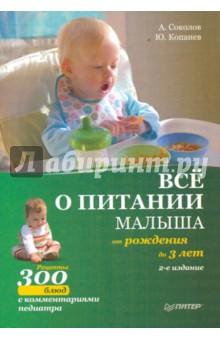 Все о питании малыша от рождения до 3 лет. Рецепты 300 блюд детской кухни - Соколов, Копанев