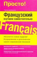 Гейл Стейн: Французский. Изучаем самостоятельно. Полное руководство