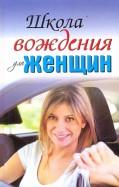 Шацкая, Милицкая: Школа вождения для женщин