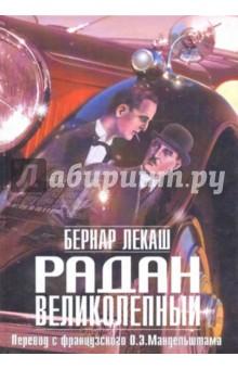 Радан Великолепный - Бернар Лекаш