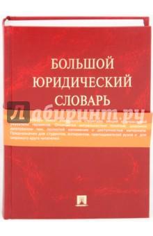 Большой юридический словарь - Малько, Комкова, Игнатенкова