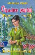 Аманда Квик - Сильнее магии обложка книги