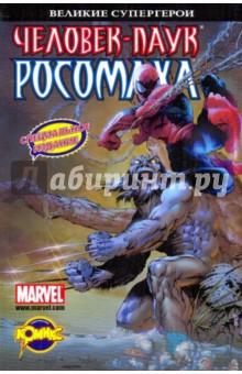 Книга комиксов. Человек-Паук и Росомаха