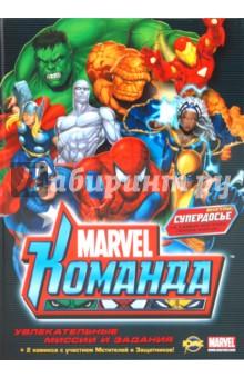 Книга развлечений. Marvel: Команда. Выпуск 1
