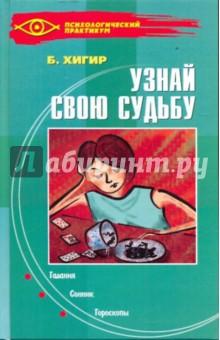 Купить Узнай свою судьбу ISBN: 978-5-222-15620-9