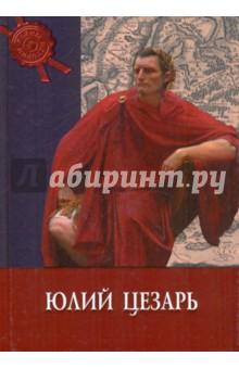 Юлий Цезарь - Кьяра Мелани