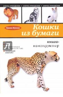 Кошки из бумаги. Книга-конструктор - Ирина Жукова