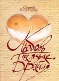 Сергей Карнаухов - Любовь на языке Брайля обложка книги