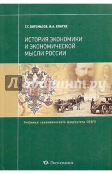 История экономики и экономической мысли России - Богомазов, Благих