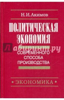 Купить Н. Акимов: Политическая экономия современного способа производства. Книга 4. Экономика ради человека ISBN: 978-5-282-02717-4