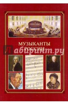 Музыканты России