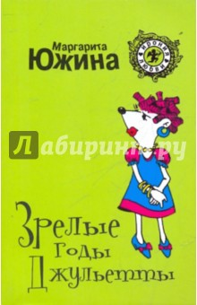 Зрелые годы Джульетты - Маргарита Южина