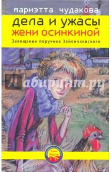 Купить Мариэтта Чудакова: Завещание поручика Зайончковского ISBN: 978-5-9691-0541-6