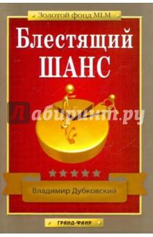 Блестящий шанс - Владимир Дубковский