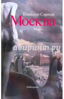 Москва - Владимир Сорокин