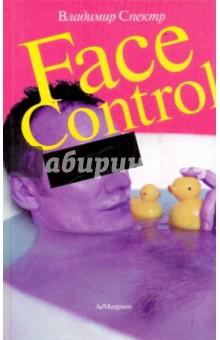 Face Control - Владимир Спектр