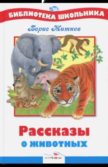 Рассказы о животных - Борис Житков