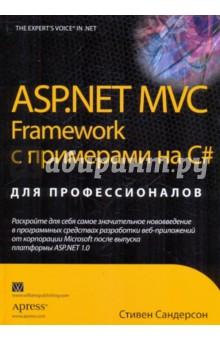 Стивен сандерсон pro asp net mvc