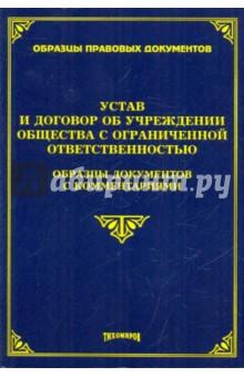 Устав и договор об учреждении общества с ограниченной ответственностью - Михаил Тихомиров