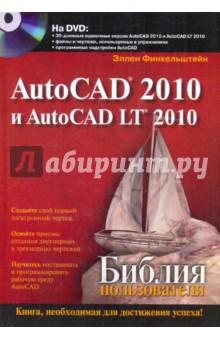 AutoCAD 2010 и AutoCAD LT 2010. Библия пользователя (+DVD) - Эллен Финкельштейн
