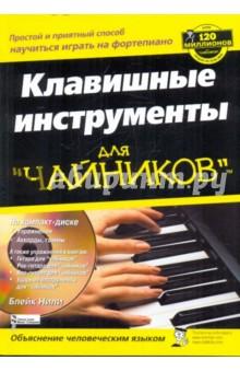 Клавишные инструменты для чайников (+CD) - Блейк Нили