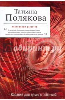 Караоке для дамы с собачкой - Татьяна Полякова