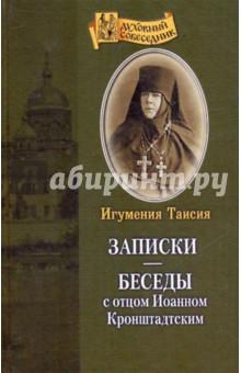 Автобиографические записки, беседы с отцом Иоанном Кронштадским - Таисия Игумения