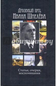 Духовный путь Ивана Шмелева. Статьи, очерки, воспоминания