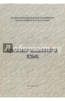 Церковнославянский язык - Татьяна Миронова
