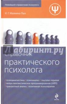 Справочник практического психолога