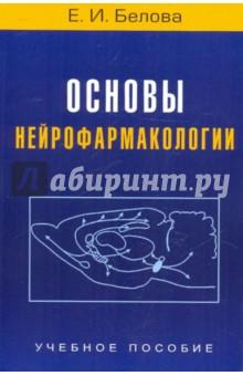 Основы нейрофармакологии - Евгения Белова
