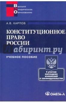 Конституционное право России: учебное пособие - Андрей Карпов