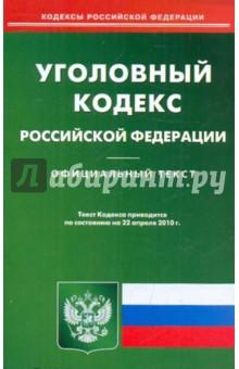 Уголовный кодекс РФ по состоянию на 22.04.2010 года