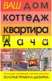 Купить Богданович, Петров: Ваш дом, коттедж, квартира, дача ISBN: 978-985-13-9231-1