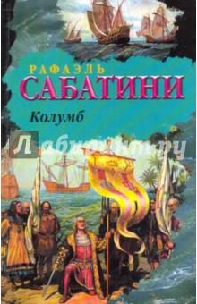 Колумб - Рафаэль Сабатини