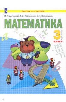 Купить Аргинская, Ивановская, Кормишина: Математика. Учебник для 3 класса. В 2-х частях. Часть 1. ФГОС