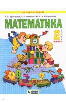Математика 2 класс учебник ответы