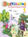 Виктория Свиридова - Хрестоматия по литературному чтению. 1 класс. ФГОС обложка книги