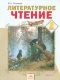 Валерия Лазарева: Литературное чтение. 2 класс. Учебник в 2-х частях. Часть 2