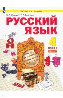 Русский язык. Учебник для 4 класса. В 2-х частях. Часть 1. ФГОС - Нечаева, Яковлева