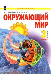 Купить Дмитриева, Казаков: Окружающий мир. Учебник для 3 класса. В 2-х частях. Часть 1