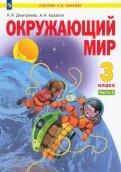 Дмитриева, Казаков: Окружающий мир. 3 класс. Учебник. В 2х частях. Часть 2. ФГОС