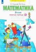 Бененсон, Итина - Математика. 3 класс. Рабочая тетрадь. В 3-х частях. Часть 3. ФГОС обложка книги