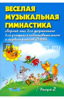 Веселая музыкальная гимнастика. Выпуск 2. - Светлана Барсукова