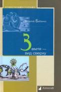 Виталий Бабенко: Земля - вид сверху