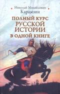 Николай Карамзин: Полный курс русской истории в одной книге