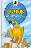 Валерий Воскобойников - Остров безветрия обложка книги