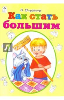 Как стать большим - Владимир Борисов