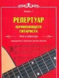 Репертуар начинающего гитариста. Ноты и табулатура: традиционная и безнотная система обучения. Вып.1